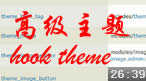 Lesson22 Drupal7高级主题覆写,介绍hook_theme 和 theme_hook,videojs的输出